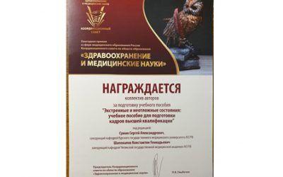PROFESSOR OF KSMU IS A PRIZE WINNER IN THE SPHERE OF MEDICAL AND PHARMACEUTICAL EDUCATION