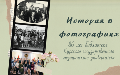 """""""HISTORY IN PHOTOS"""". 86th ANNIVERSARY OF THE KSMU LIBRARY"""