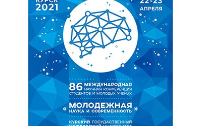 """86 INTERNATIONAL SCIENTIFIC CONFERENCE OF STUDENTS AND YOUNG SCIENTISTS """"YOUTH SCIENCE AND MODERNITY"""""""