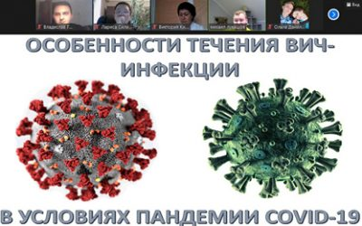 PECULIARITIES OF THE HIV INFECTION COURSE IN CONDITIONS OF THE COVID-19 PANDEMIC