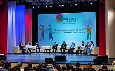 """YOUNG SCIENTISTS AND STUDENTS OF KSMU AT THE X FORUM """"YOUTH AND POLITICS"""""""