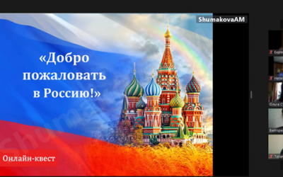 """ONLINE QUEST """"WELCOME TO RUSSIA!"""""""