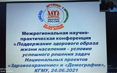 """INTERREGIONAL SCIENTIFIC AND PRACTICAL CONFERENCE """"MAINTAINING A HEALTHY LIFESTYLE OF THE POPULATION"""""""